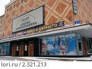 Купить «Московский драматический театр под руководством Армена Джигарханяна», фото № 2321213, снято 5 февраля 2011 г. (c) Илюхина Наталья / Фотобанк Лори