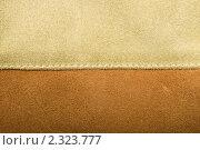Купить «Коричневая и замша цвета беж, сшитые вместе», фото № 2323777, снято 6 февраля 2011 г. (c) Sergey Kohl / Фотобанк Лори