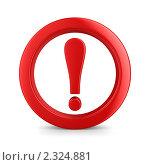 Купить «Восклицательный знак в круге», иллюстрация № 2324881 (c) Ильин Сергей / Фотобанк Лори