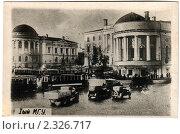 Купить «Москва. Первый МГУ. 1934 год.», фото № 2326717, снято 7 февраля 2011 г. (c) Sea Wave / Фотобанк Лори