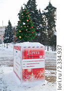 Купить «Новогодняя почта Деда Мороза», фото № 2334937, снято 7 февраля 2011 г. (c) Parmenov Pavel / Фотобанк Лори