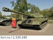 Купить «Танк ИС-3 в парке Победы, Челябинск», фото № 2339349, снято 15 мая 2010 г. (c) Малышев Андрей / Фотобанк Лори