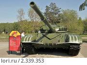 Купить «Танк Т-72 в парке Победы, Челябинск», фото № 2339353, снято 15 мая 2010 г. (c) Малышев Андрей / Фотобанк Лори