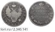 Купить «Монета полтина 1815 года», фото № 2340141, снято 15 февраля 2020 г. (c) Сергей Лаврентьев / Фотобанк Лори