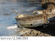 Лодка, вмерзшая в лед. Стоковое фото, фотограф Щеголев Владимир / Фотобанк Лори