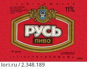Купить «Этикетка пива русь», фото № 2348189, снято 20 сентября 2019 г. (c) Саломатников Владимир / Фотобанк Лори