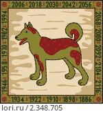 Купить «Собака - символ 2006, 2018 годов», иллюстрация № 2348705 (c) Инна Грязнова / Фотобанк Лори