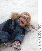 Смеющийся ребенок (2011 год). Редакционное фото, фотограф Александр Чугунов / Фотобанк Лори