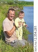 Купить «Отец и сын на прогулке возле маленькой реки солнечным летним днем», эксклюзивное фото № 2354281, снято 12 сентября 2010 г. (c) Олеся Сарычева / Фотобанк Лори
