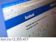 Купить «Страница сайта социальной сети Facebook», фото № 2355417, снято 19 февраля 2011 г. (c) Юлия Перова / Фотобанк Лори