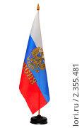 Российский флаг на белом фоне. Стоковое фото, фотограф Юрий Морозов / Фотобанк Лори