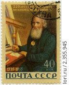 Купить «Иван Кулибин», иллюстрация № 2355945 (c) Николай Голицынский / Фотобанк Лори
