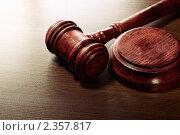 Купить «Молоток судьи», фото № 2357817, снято 27 мая 2020 г. (c) Юдин Владимир / Фотобанк Лори