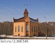 Купить «Голгофа — церковь евангельских баптистов в Бибиреве», фото № 2368545, снято 10 марта 2010 г. (c) Алёшина Оксана / Фотобанк Лори