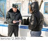 Купить «Участковый проверяет документы», фото № 2369053, снято 22 февраля 2011 г. (c) fotobelstar / Фотобанк Лори