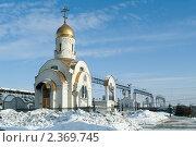 Православная часовня у железнодорожного вокзала. Стоковое фото, фотограф valeri ruzanov / Фотобанк Лори