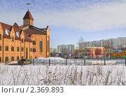 Купить «Голгофа — церковь евангельских баптистов в Бибиреве», эксклюзивное фото № 2369893, снято 10 марта 2010 г. (c) Алёшина Оксана / Фотобанк Лори
