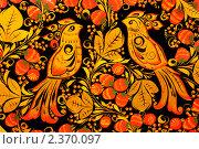 Купить «Узор в русском стиле», фото № 2370097, снято 10 марта 2010 г. (c) Наталья Волкова / Фотобанк Лори