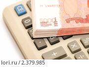 Купить «Деньги и калькулятор», эксклюзивное фото № 2379985, снято 2 марта 2011 г. (c) Юрий Морозов / Фотобанк Лори