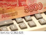 Купить «Деньги и калькулятор», эксклюзивное фото № 2382025, снято 2 марта 2011 г. (c) Юрий Морозов / Фотобанк Лори