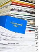 Купить «Студенческий билет и рабочие тетради студента», фото № 2382485, снято 22 февраля 2011 г. (c) Вера Беляева / Фотобанк Лори