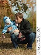Купить «Отец гуляет с дочерью в парке», фото № 2383557, снято 25 сентября 2010 г. (c) Камалетдинов Ринат Хусаенович / Фотобанк Лори