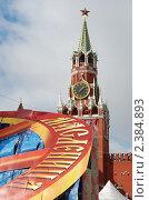 """Купить «Москва. Надпись """"Масленица"""" на  фоне спасской башни Кремля», эксклюзивное фото № 2384893, снято 4 марта 2011 г. (c) lana1501 / Фотобанк Лори"""