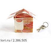 Купить «Дом из пятитысячных купюр и ключи от квартиры», фото № 2386505, снято 3 июня 2010 г. (c) Елена Завитаева / Фотобанк Лори