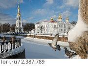 Купить «Вид на  Никольский Морской собор. Санкт-Петербург», эксклюзивное фото № 2387789, снято 5 марта 2011 г. (c) Александр Алексеев / Фотобанк Лори