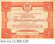 Облигация на 50 рублей государственный заем третьей пятилетки 1938. Стоковое фото, фотограф Tatyana Kubasova / Фотобанк Лори