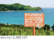 Купить ««Внимание! Государственный морской заповедник»», фото № 2390137, снято 3 августа 2010 г. (c) Сергей Лешков / Фотобанк Лори