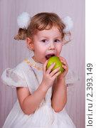 Купить «Девочка кусает зеленое яблоко», эксклюзивное фото № 2393149, снято 6 февраля 2011 г. (c) Куликова Вероника / Фотобанк Лори