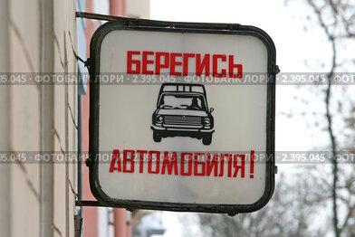 "Табличка ""Берегись автомобиля!"""
