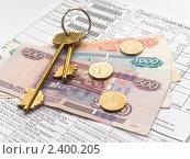 Купить «Квитанция на жилищно-коммунальные услуги с деньгами», фото № 2400205, снято 12 марта 2011 г. (c) Алексей Пантелеев / Фотобанк Лори