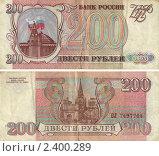 200 рублей образца 1993 года. Стоковое фото, фотограф Таня Тараканова / Фотобанк Лори