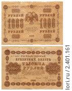 Банкнота достоинством 1000 рублей, 1918 год. Стоковое фото, фотограф Таня Тараканова / Фотобанк Лори