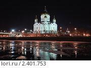 Купить «Вид на Храм Христа Спасителя  ночью», эксклюзивное фото № 2401753, снято 7 марта 2011 г. (c) Алёшина Оксана / Фотобанк Лори