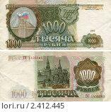 Банкнота достоинством 1000 рублей, 1993 год. Стоковое фото, фотограф Таня Тараканова / Фотобанк Лори