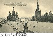 Купить «Кремль. Красная площадь. Дореволюционная открытка», фото № 2416225, снято 24 апреля 2019 г. (c) Карелин Д.А. / Фотобанк Лори