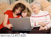 Купить «Пожилая женщина, дочь и внучка сидят на диване с ноутбуком», фото № 2417625, снято 6 марта 2011 г. (c) Воронин Владимир Сергеевич / Фотобанк Лори