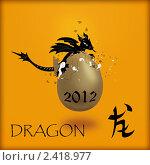 Купить «2012 - год черного дракона по китайскому гороскопу», иллюстрация № 2418977 (c) Olivas / Фотобанк Лори