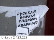 Купить «Объявление об аренде квартиры», фото № 2423229, снято 4 марта 2011 г. (c) Юлия Перова / Фотобанк Лори