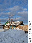 Купить «Заводоуковск. Старый деревянный дом занесенный снегом», фото № 2424977, снято 15 марта 2011 г. (c) Александр Тараканов / Фотобанк Лори