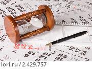Песочные часы с календарем. Стоковое фото, фотограф Воронин Владимир Сергеевич / Фотобанк Лори