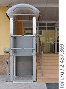 Купить «Лифт для маломобильной группы населения у входа в здание», фото № 2437369, снято 30 марта 2011 г. (c) Анна Мартынова / Фотобанк Лори