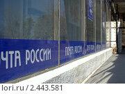 Почта россии (2011 год). Редакционное фото, фотограф Елена Черных / Фотобанк Лори