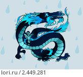 Купить «Черный или иссиня-черный (элемент-вода) восточный дракон», иллюстрация № 2449281 (c) Анастасия Некрасова / Фотобанк Лори