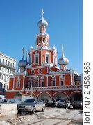 Купить «Храм Знамения иконы Божией Матери на Шереметьевом дворе. Москва», эксклюзивное фото № 2458485, снято 4 апреля 2010 г. (c) lana1501 / Фотобанк Лори