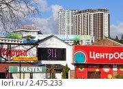 Купить «Сочи, строительство высотных жилых комплексов в центре города», фото № 2475233, снято 13 апреля 2011 г. (c) Анна Мартынова / Фотобанк Лори