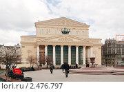 Купить «Большой театр», фото № 2476797, снято 16 апреля 2011 г. (c) Андрей Ерофеев / Фотобанк Лори